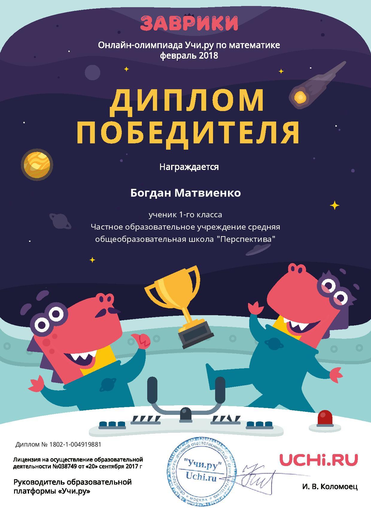 Diplom_Bogdan_Matvienko_4835363-page-001