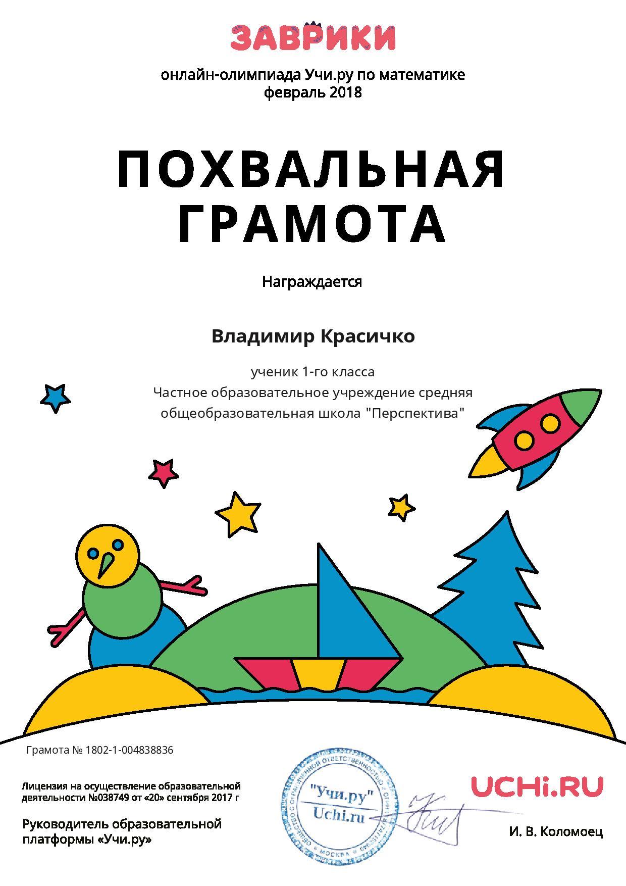 Gramota_Vladimir_Krasichko_5468962 (1)-page-001