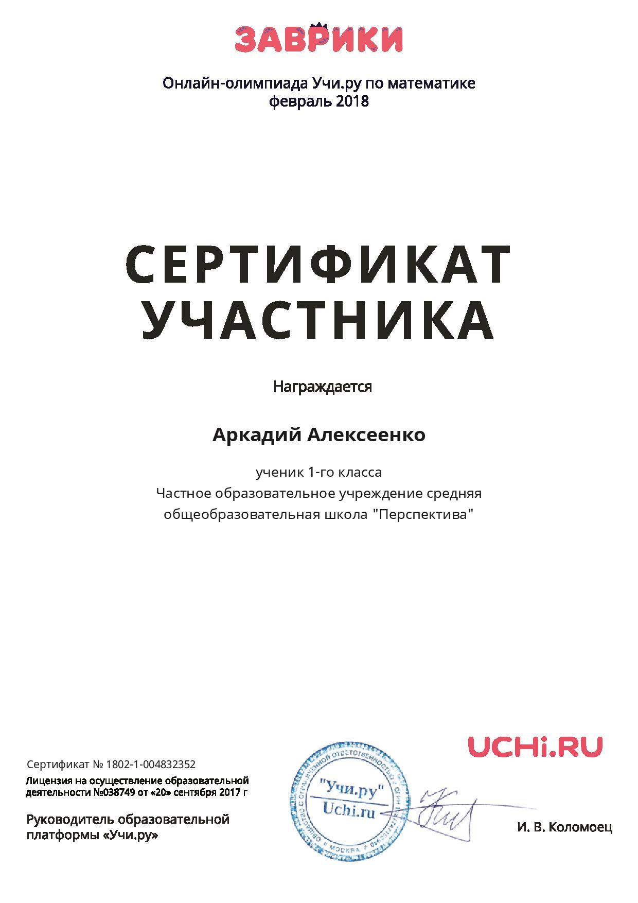 Sertifikat_Arkadiy_Alekseenko_5468971-page-001
