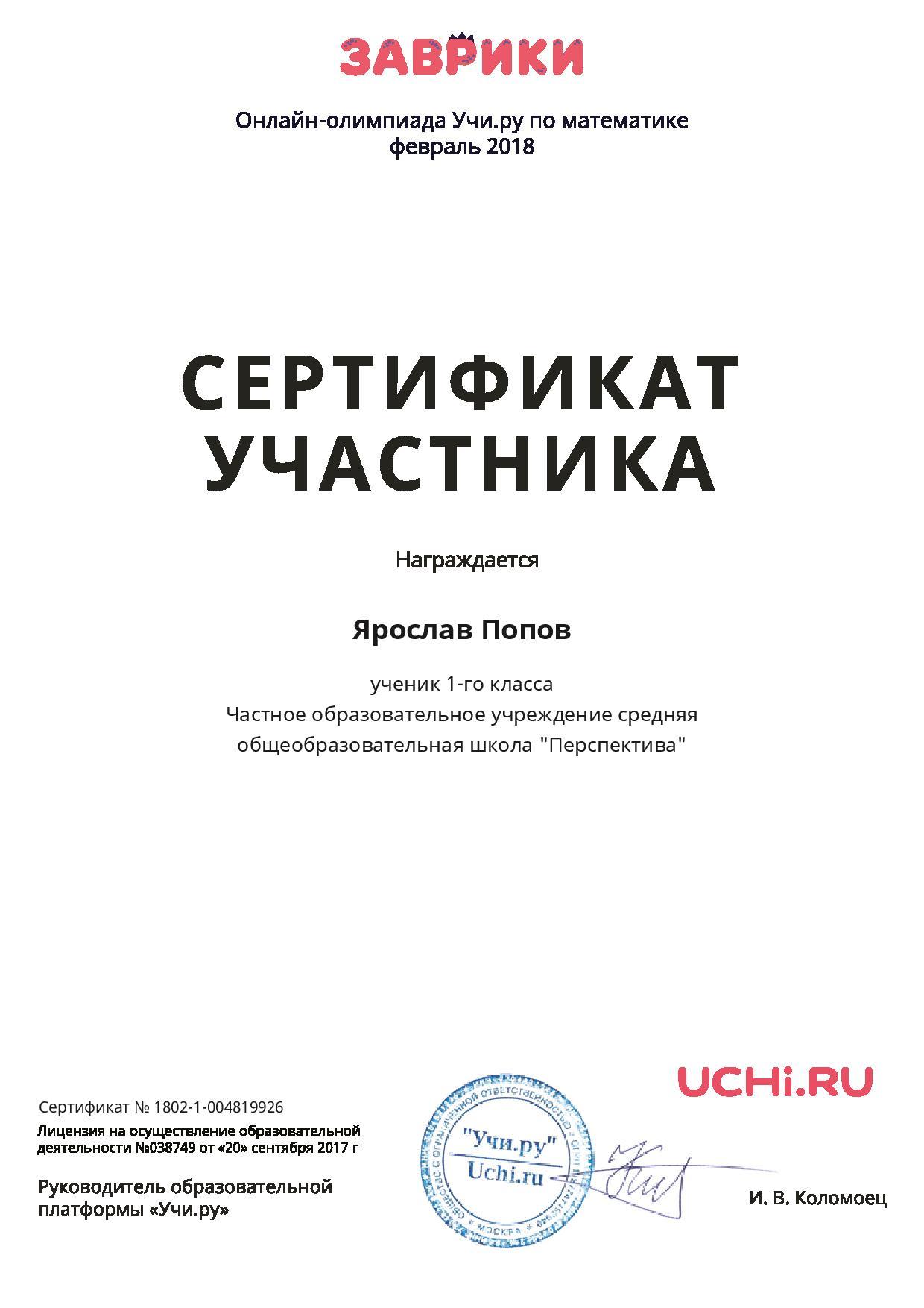 Sertifikat_Yaroslav_Popov_4835366-page-001