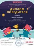 Diplom_Arianna_Arzumanyan_5468968-page-001