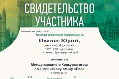 chapter_member_Ivanov_Yuriy