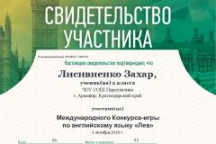 chapter_member_Lisivnenko_Zahar