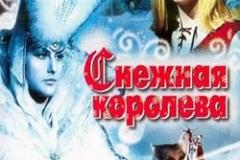uralrentgen.ru-snezhnaya-koroleva-1966