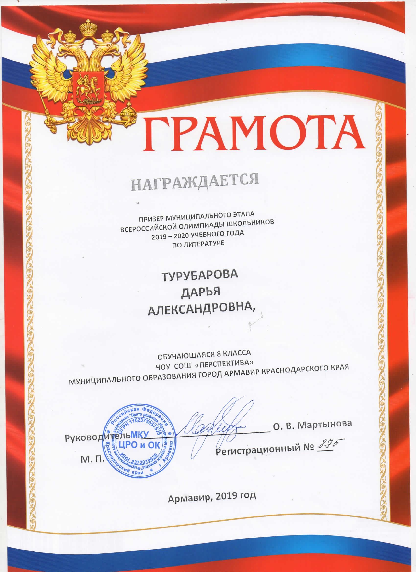 turubarova