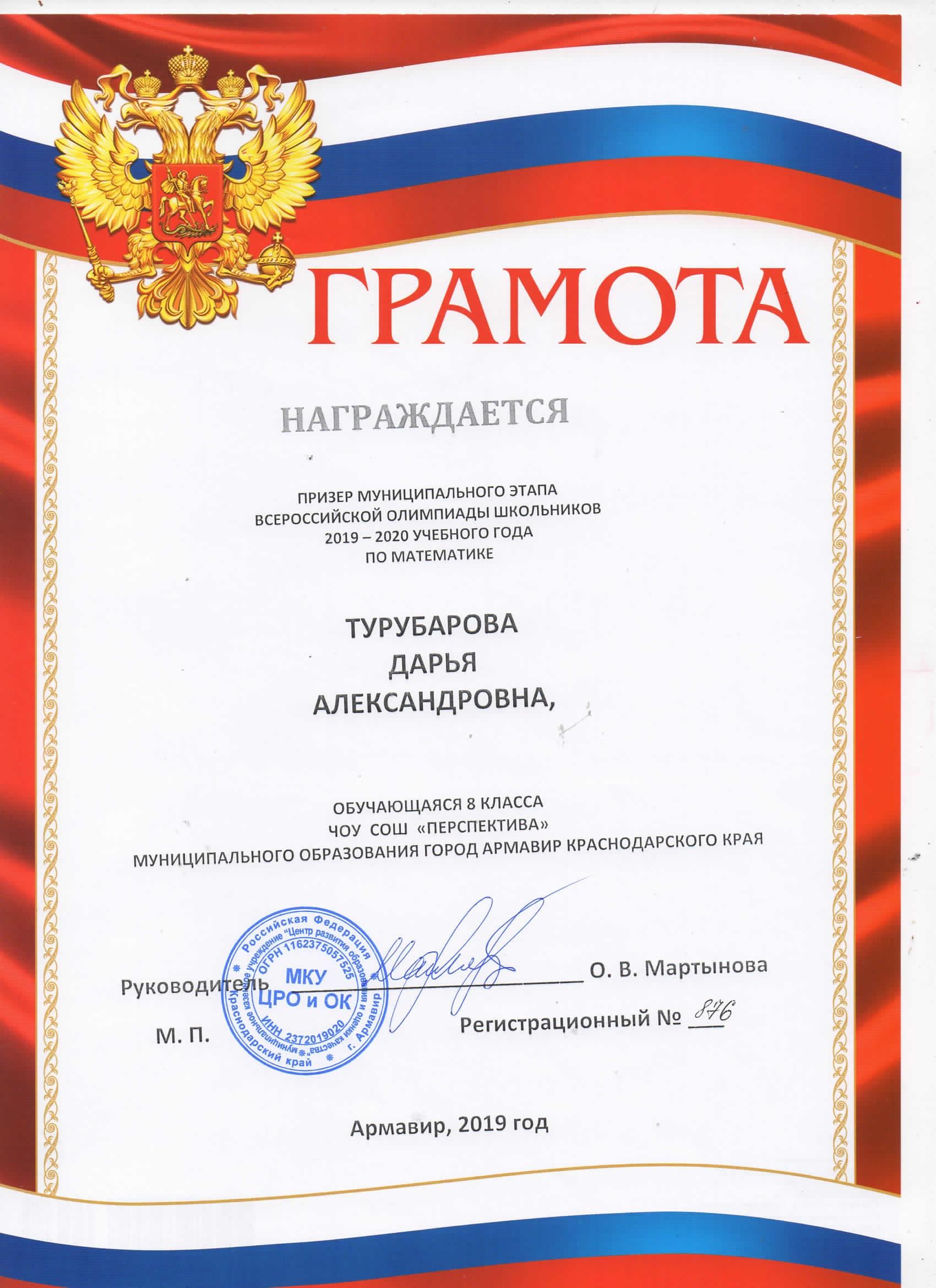turubarova1